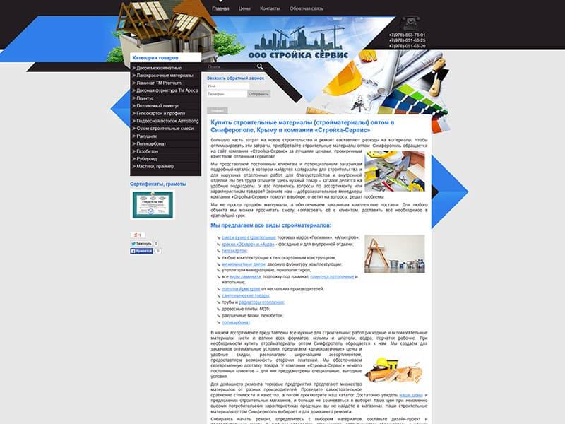 Купить строительные материалы оптом