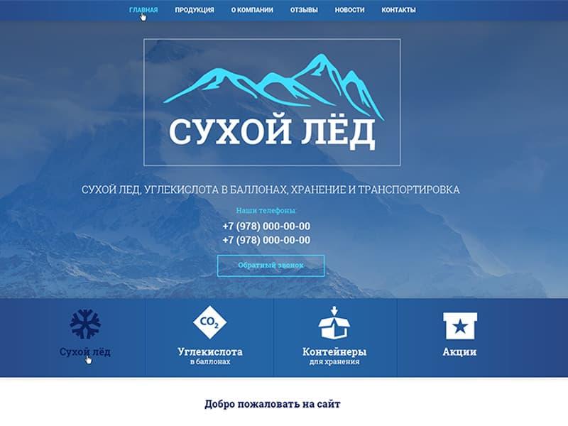Создание сайта - suhoyled.ru - Продажа сухого льда