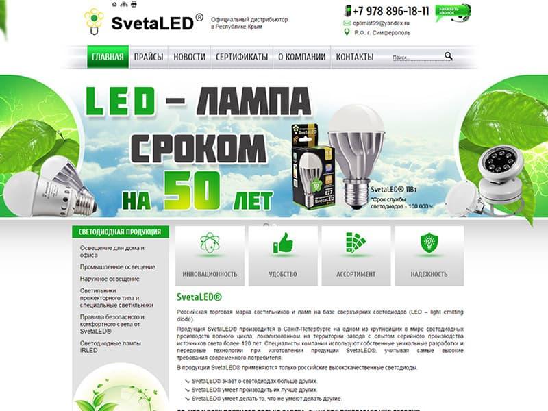 Официальный дистрибьютор SvetaLed в Республике Крым