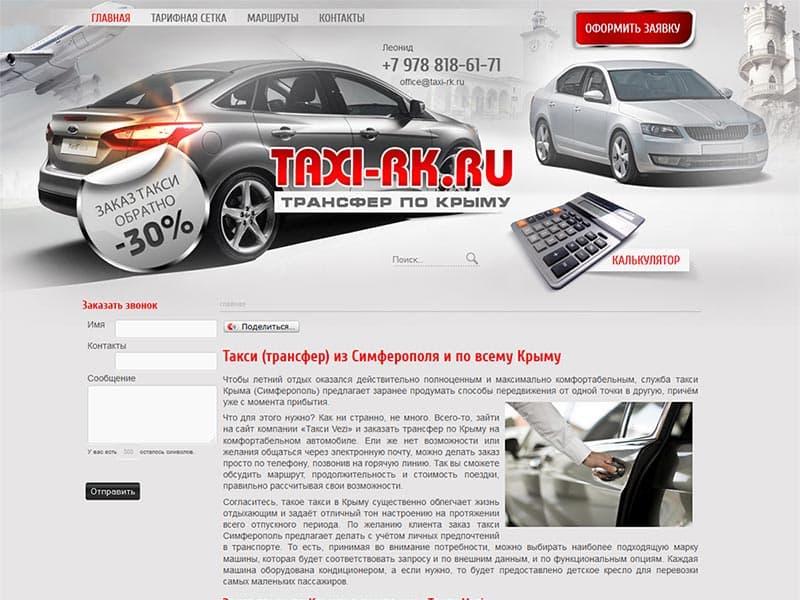 Такси (трансфер) из Симферополя и по всему Крыму