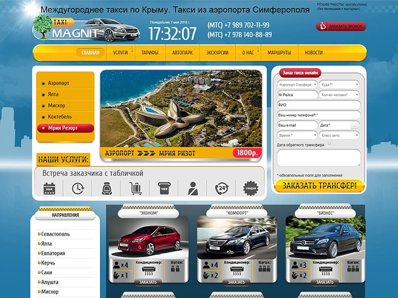Портфолио - taximagnit_ru- Такси по  Симферополю и Крыму