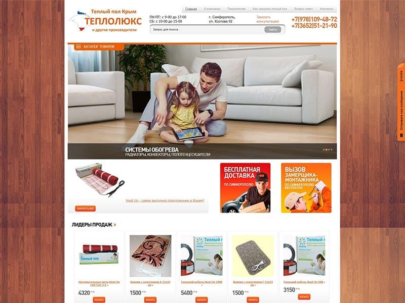 сайт продажи отопительных систем