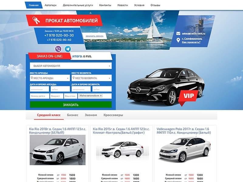 Компания - traffic_rent_ru -  предоставляет услуги по аренде авто