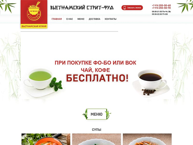 Портфолио - viet-crimea.ru - Вьетнамское кафе
