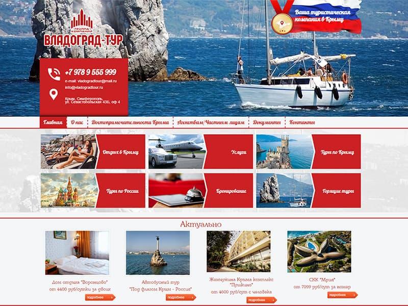 Туристические и деловые поездки по России