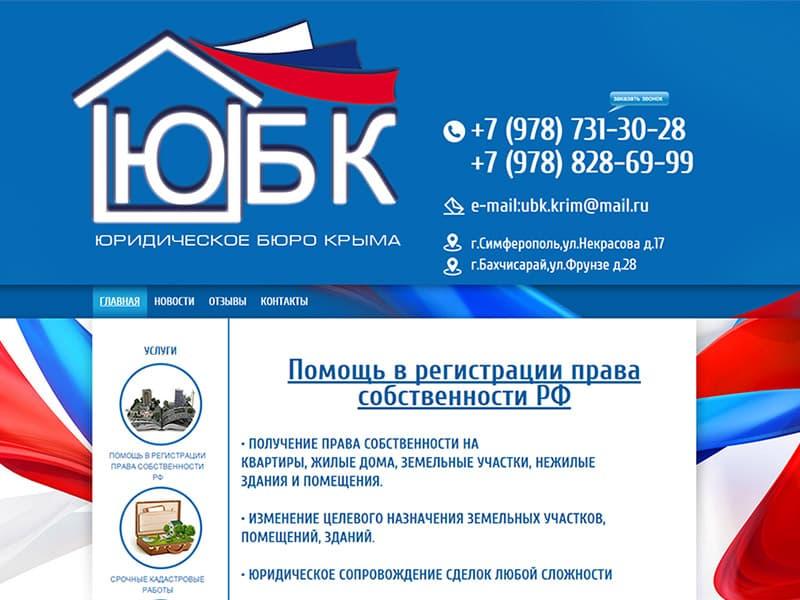 Юридическое бюро Крыма