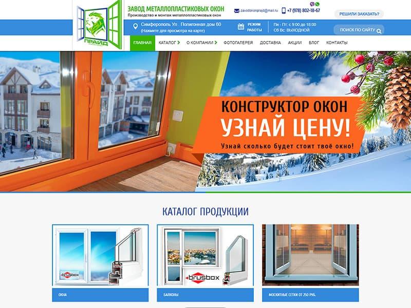 Сайт завода металлопластиковых окон