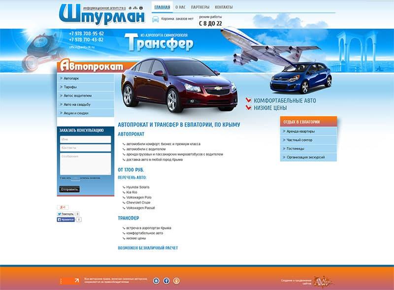 Автопрокат и трансфер в Евпатории и по Крыму