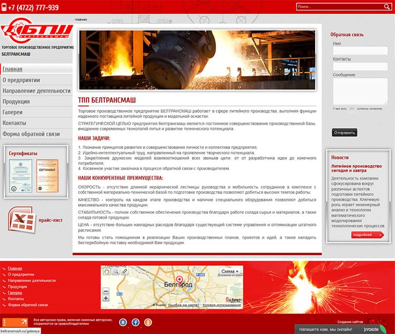 beltransmash.ru - торговое производственное предприятие БЕЛТРАНСМАШ