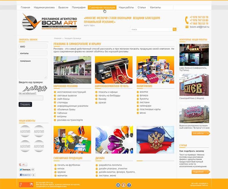 boom-art.ru -  рекламное агентство