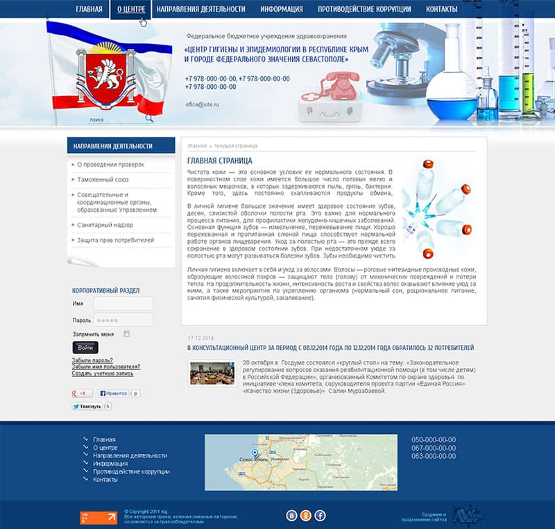 центр гигиены и эпидемиологии в Республике Крым