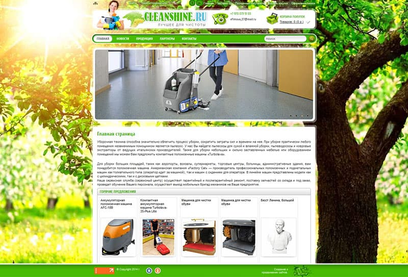 cleanshine.ru - продажа уборочной техники