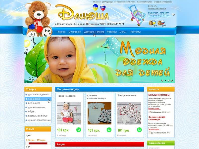 Магазин детской одежды в Севастополе.