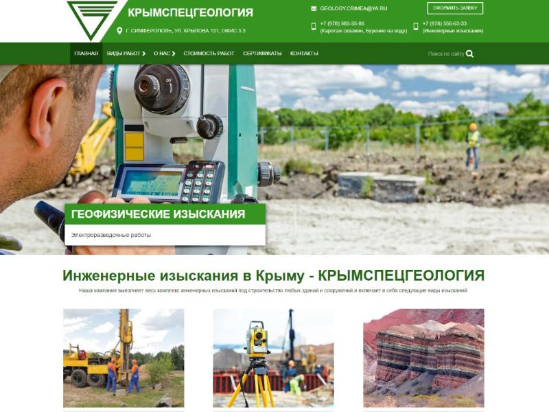 КрымСпецГеология - весь комплекс инженерно-геологических изысканий