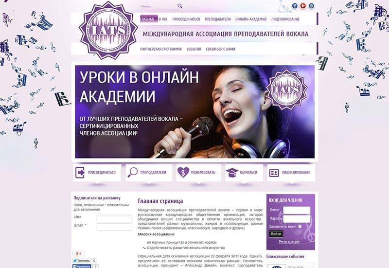 Международная ассоциация преподавателей вокала