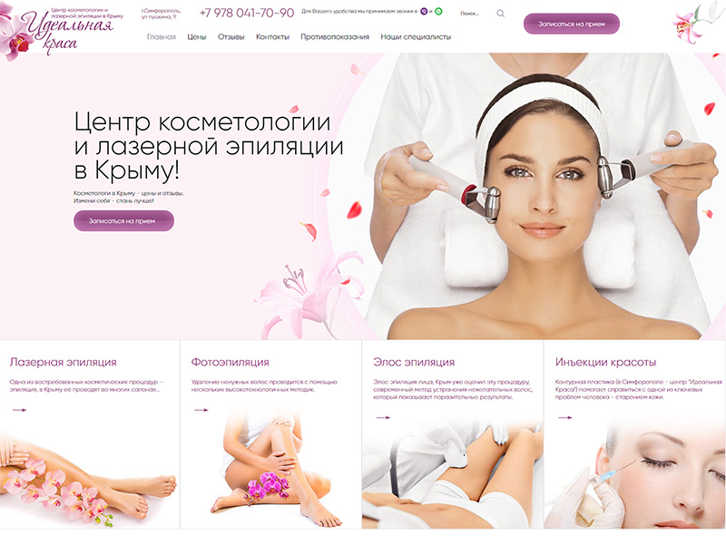 Идеальная краса - аппаратная косметология
