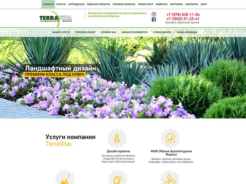 Ландшафтный дизайн от компании TERRA VITA