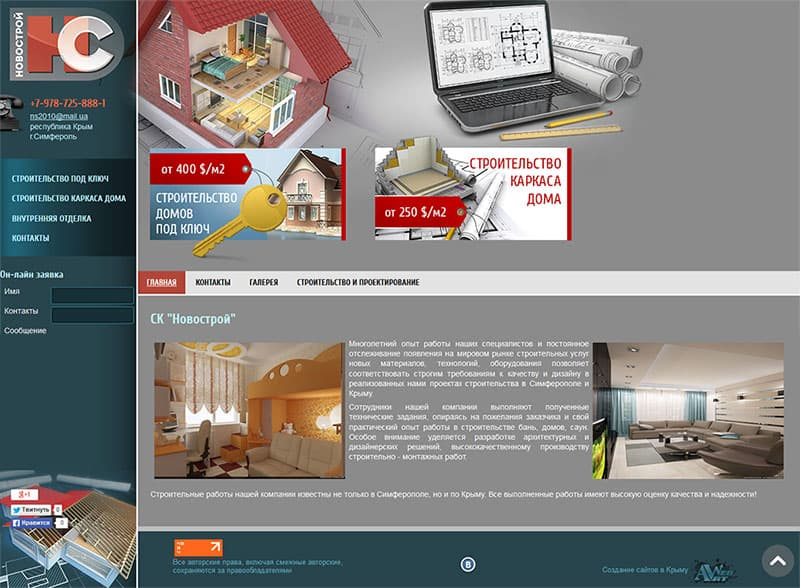 novostroy-crimea.com - cтроительство домов под ключ