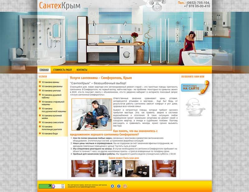 san-tehnik.com - услуги сантехника