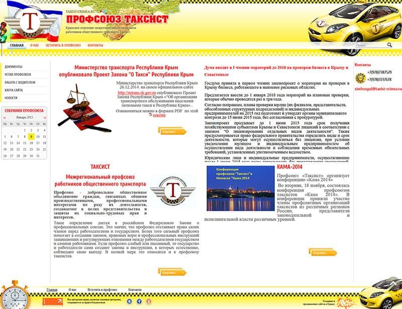 taxist-crimea.ru - профсоюз «Таксист»