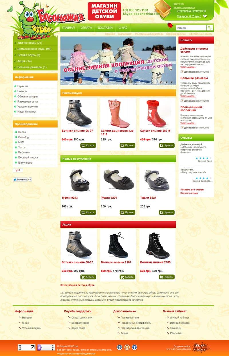 20c49119c21e Создание интернет магазина обуви в Симферополе